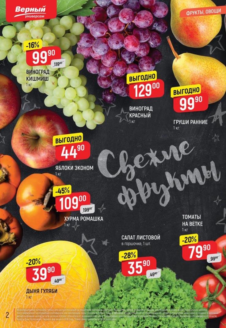 Акции в магазине Верный с 30 октября 2019 года