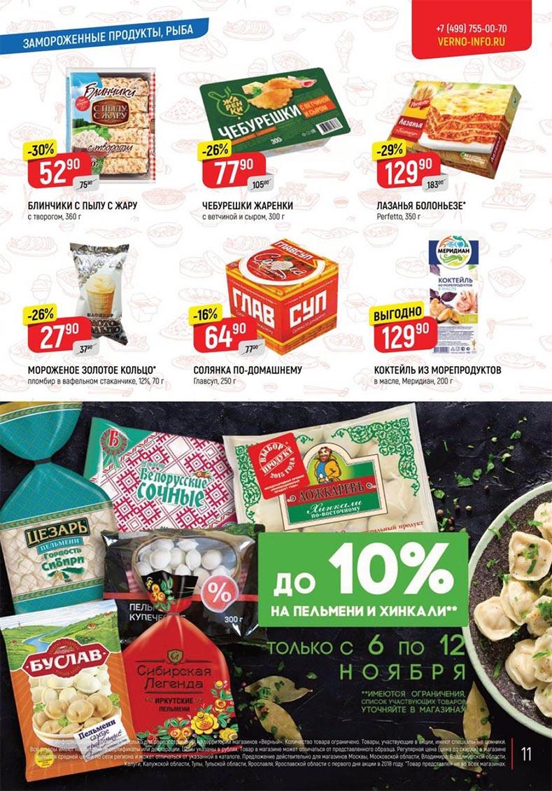 Акции в магазине Верный с 6 ноября 2019 года