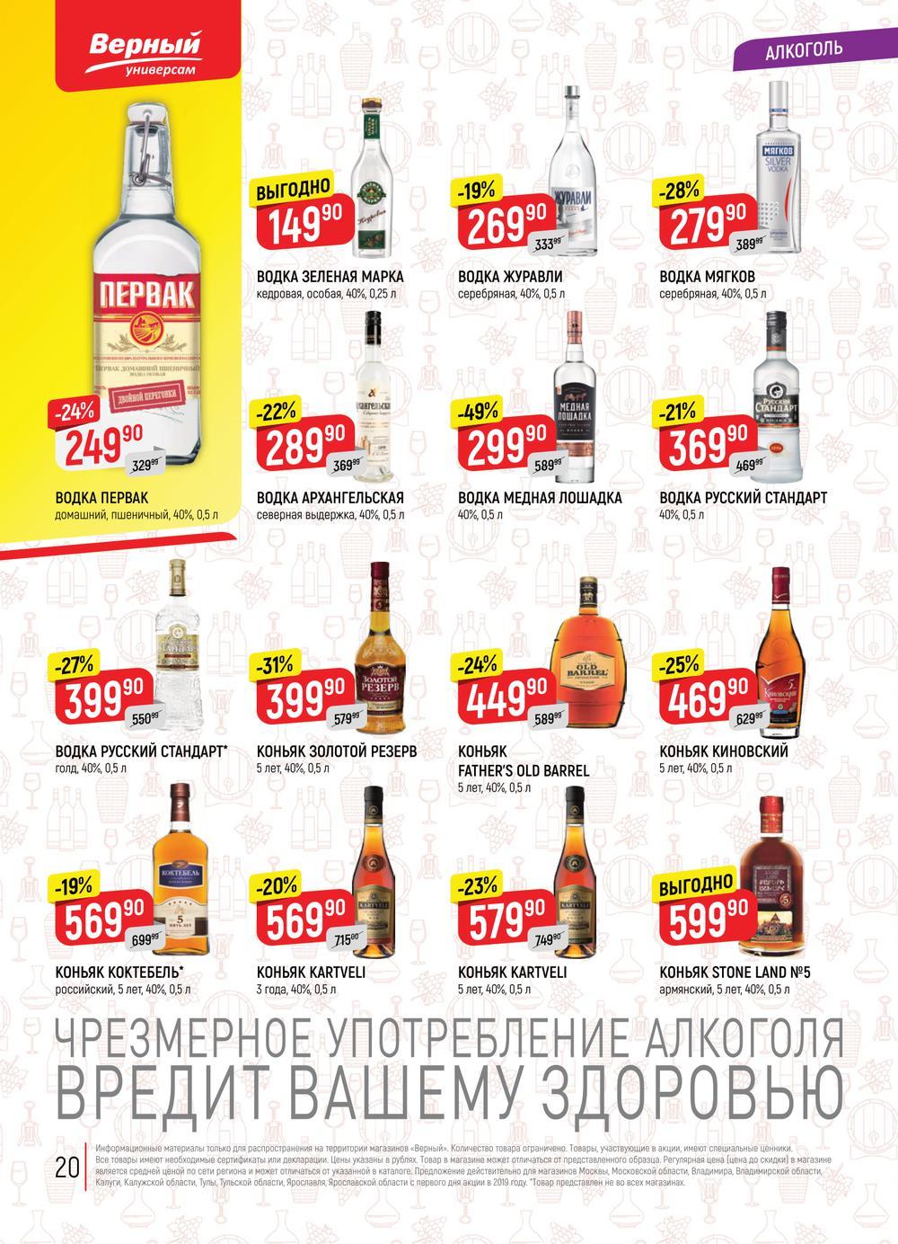 Акции в магазине Верный с 10 сентября 2019 года