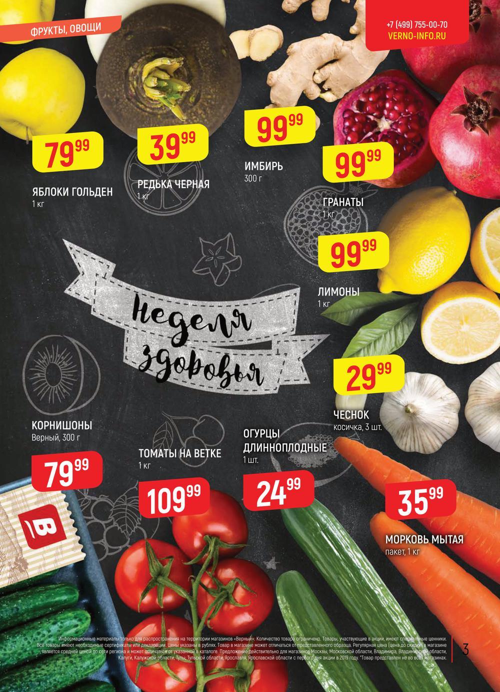 Акции в магазине Верный с 22 октября 2020 года